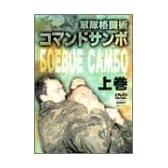 コマンドサンボ<上巻> [DVD]