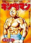 キン肉マン (17) (ジャンプコミックスセレクション)