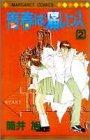 青春は痛いっス (2) (マーガレットコミックス (2707))