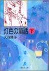 灯色の童話(下) (集英社文庫(コミック版))