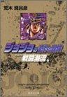 ジョジョの奇妙な冒険 (7) (集英社文庫―コミック版)
