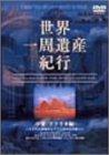世界一周遺産紀行 Vol.3 中東・アフリカ編 [DVD]