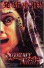 ストーミー・ナイト [DVD]