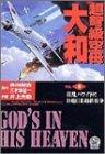 超弩級空母大和 6 (ノーラコミックス 歴史群像コミックス)