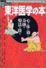 東洋医学の本―心と体に効く奇跡の療法を探る (New sight mook―Books esoterica) 画像