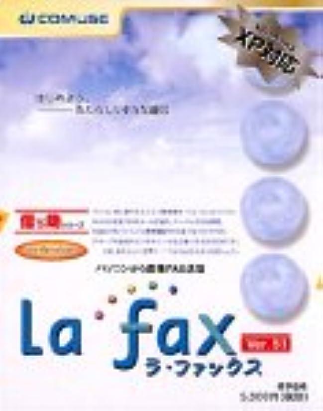 ワークショップ虎に付けるLa fax Ver.5.1 祝10周年記念パッケージ