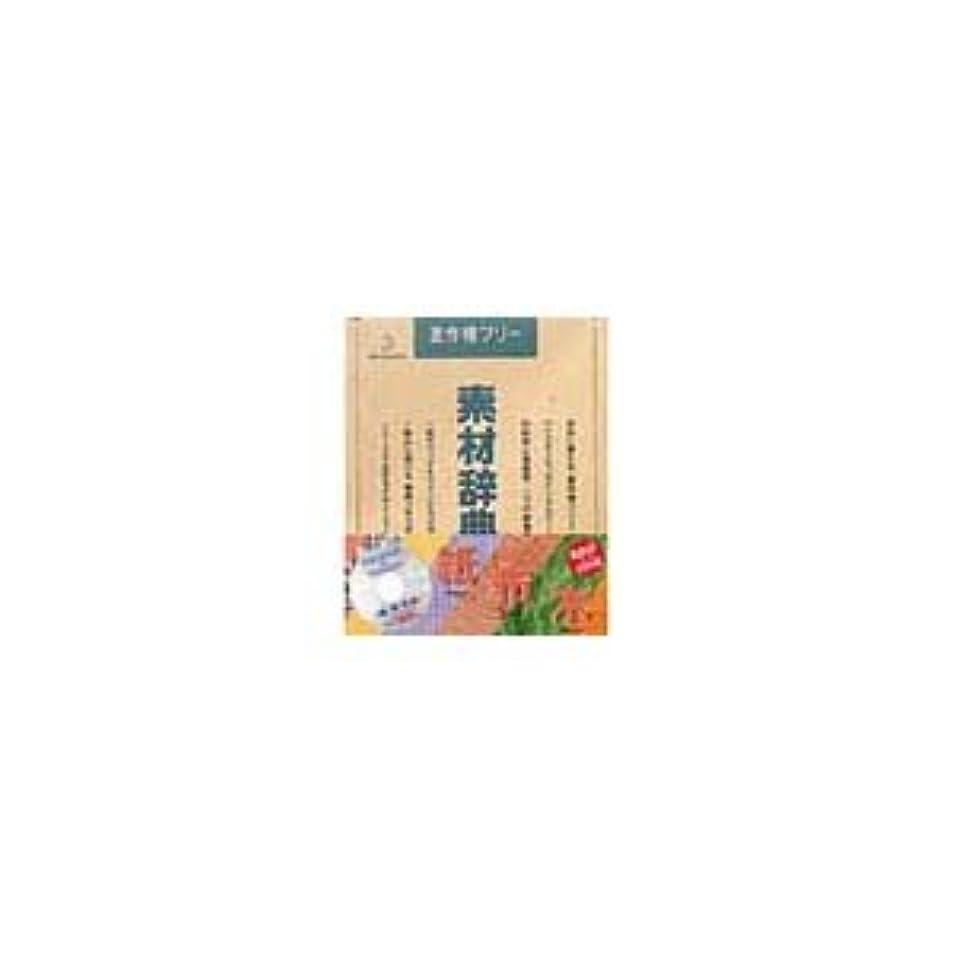 緩む構造的医薬品写真素材 素材辞典Vol.2 紙 布 木