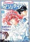 新白雪姫伝説プリーティア (2) (あすかコミックスDX)の詳細を見る