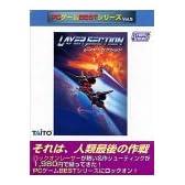 PCゲームBestシリーズ Vol.5 レイヤーセクション