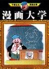 漫画大学 / 手塚 治虫 のシリーズ情報を見る