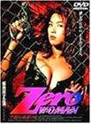 Zero WOMAN 警視庁0課の女 パッケージ画像