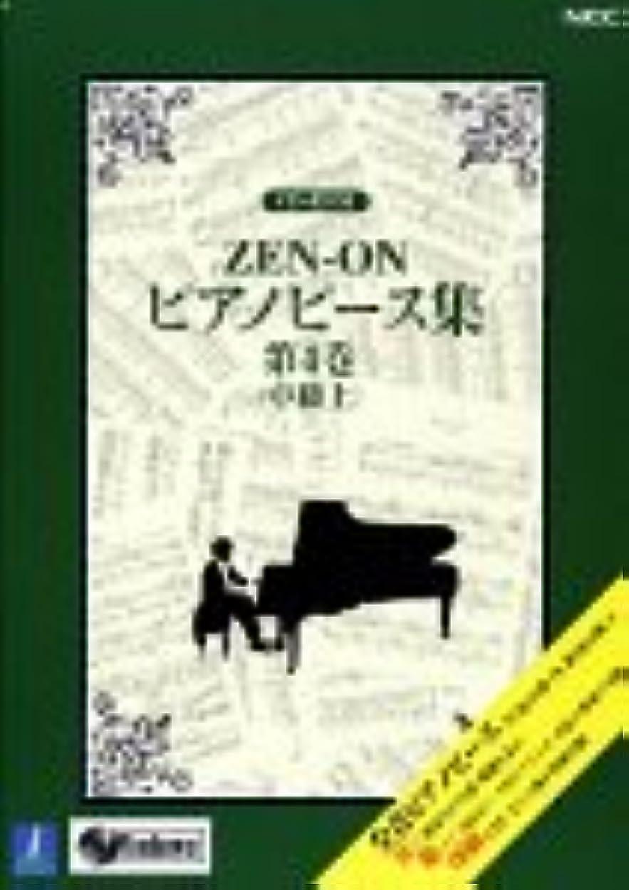 隠されたメカニック報告書ZEN-ON ピアノピース集 第4巻