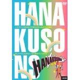 HANAKUSONS [DVD]