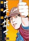 月下の棋士 (16) (ビッグコミックス)