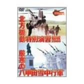 GROUND POWER SERIES 北方機動特別演習 錦城2000 厳寒の八甲田山雪中行軍 JGSDF-3 [DVD]
