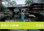 月刊さとう珠緒Special (SHINCHO MOOK)の詳細を見る