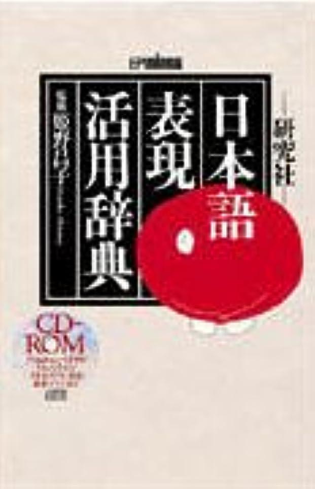 がっかりしたヘッドレス胆嚢EPWING版 CD-ROM 日本語表現活用辞典
