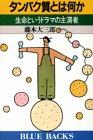 タンパク質とは何か―生命というドラマの主演者 (ブルーバックス)