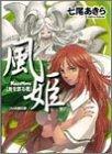 風姫―地を護る者 (ファミ通文庫)