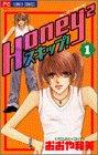 Honey2スキップ! 1 (フラワーコミックス)