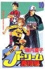 Jドリーム飛翔編 (10) (講談社コミックス—Shonen magazine comics (2496巻))