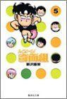 ハイスクール!奇面組 (5) (集英社文庫―コミック版)