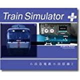 Train Simulator PLUS 小田急電鉄 小田原線 2