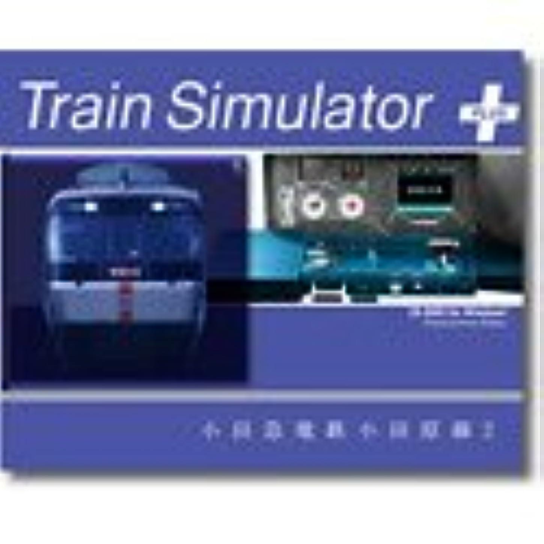 適応的エトナ山ナサニエル区Train Simulator PLUS 小田急電鉄 小田原線 2