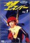 光速エスパー Vol.1 [DVD]