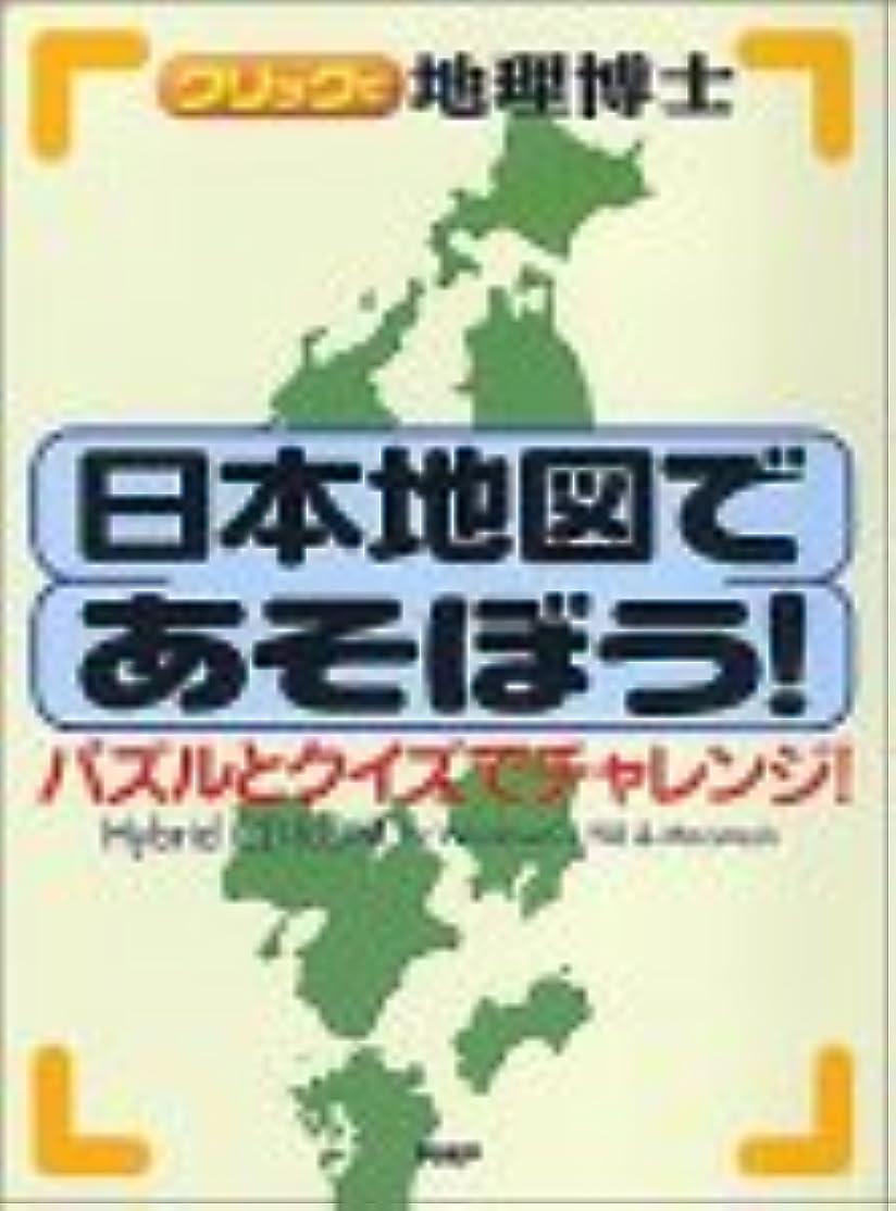 休憩する教えアジャ日本地図であそぼう! ~パズルとクイズでチャレンジ! ~