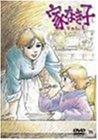 家なき子 Vol.1 [DVD]