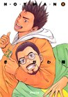 ホットマン (8) (集英社文庫―コミック版)