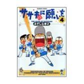 ササキ様に願いを (4) (Bamboo comics)