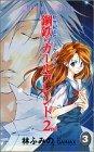 新世紀エヴァンゲリオン鋼鉄のガールフレンド2nd 第3巻 (あすかコミックス)
