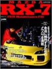 マツダRX-7メンテナンス+チューニング・ファイル (学研ムック)