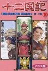 十二国記―アニメ版 (10) (アニメKC (183))
