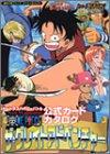 カードダスハイパーバトルFrom TV animation ONE PIECE公式カードカタログ ザ・グレイトアドベンチャー (週刊少年ジャンプスペシャルブック)