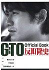 映画『GTO』official book反町隆史 (KCデラックス 1257)