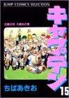 キャプテン (15) (ジャンプコミックスセレクション)