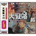 Ultra Series 大戦略 5 DX