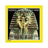 古代エジプト 永遠の命を求めて [DVD]