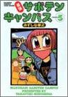 幕張サボテンキャンパス (5) (Bamboo comics)
