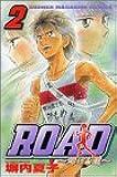 ROAD~輝ける道 2 (少年マガジンコミックス)