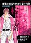 桜闇 (あすかコミックDX―建築探偵桜井京介の事件簿)