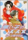 悪い子のススメ JUNEコミックス ピアスシリーズ) / ほり 恵利織 のシリーズ情報を見る