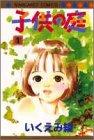 子供の庭 / いくえみ 綾 のシリーズ情報を見る