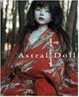 アストラル・ドール―吉田良少女人形写真集 画像