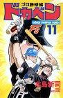 ドカベン (プロ野球編11) (少年チャンピオン・コミックス)