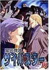 魔装機神サイバスター(10) [DVD]