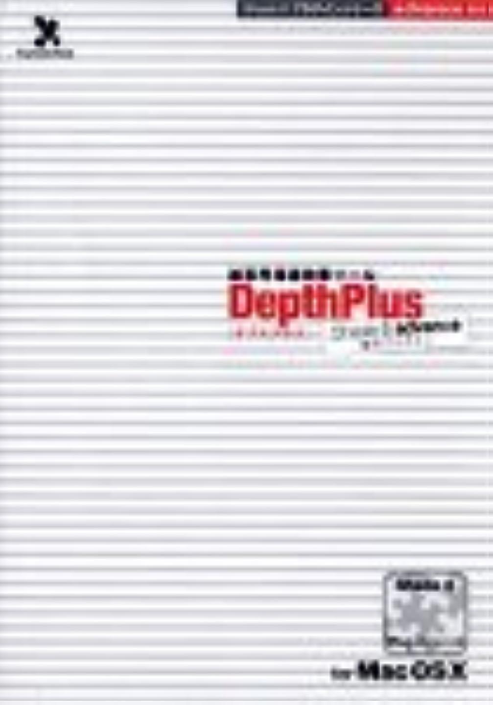 モディッシュバブルが欲しいShade 6 プラグインシリーズ DepthPlus for MacOS X